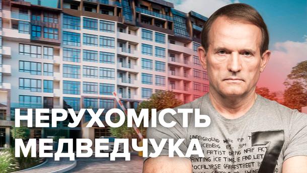 Недвижимость Медведчука - скрытые имения, компании кума Путина