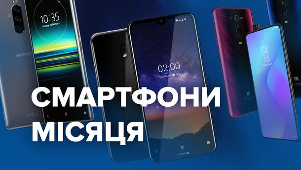 Кращі смартфони червня 2019 – рейтинг