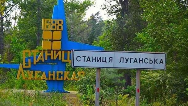 Германия прокомментировала разведение сил в Станице Луганской