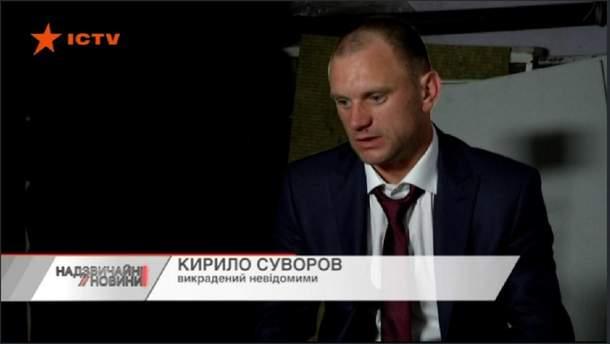 Кирило Суворов