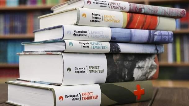 Книги Ернеста Гемінґвея