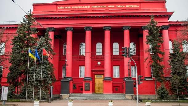 Киевский национальный университет имени Шевченко