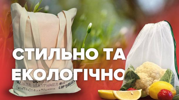 Авоськи, мішечки, екосумки: чим замінити пластикові пакети в Україні