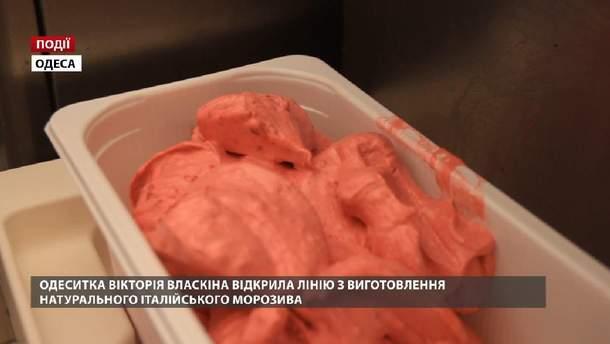 Одесситка Виктория Власкина открыла линию по изготовлению натурального итальянского мороженого