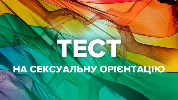 Гомосексуальна, бісексуальна чи гетеросексуальна: тест на сексуальну орієнтацію