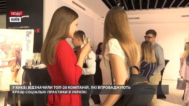 Оголошено ТОП-20 компаній, які впроваджують кращі корпоративно-соціальні практики в Україні