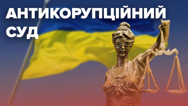 Антикорупційний суд отримав приміщення