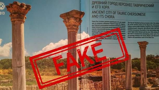 На сессии ЮНЕСКО изъяли пропагандистскую литературу России в отношении Украины: детали
