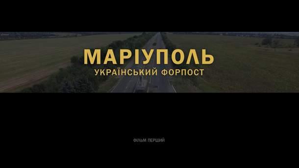 Мариуполь. Украинский форпост