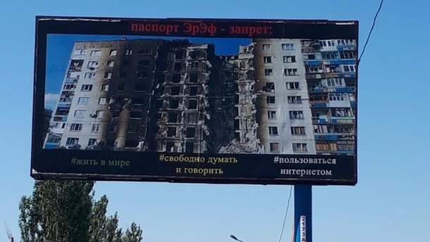 На билборде – призывы не делать паспорта РФ