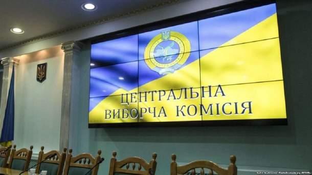 ЦВК заявила про скасування реєстрації 18 кандидатів