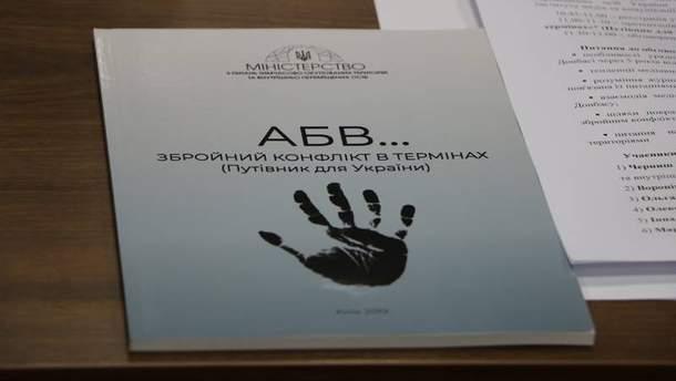 МинВОТ создало словарь терминов об агрессии России против Украины