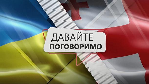 Давайте поговоримо: телеміст між 24 каналом і грузинським Руставі-2 (онлайн)