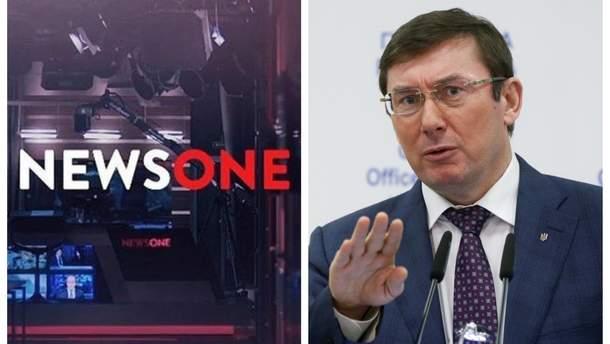 Луценко заявив, що ГПУ відкрила справу щодо кінцевих власників телеканалу NewsOne