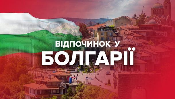 Где отдохнуть в Болгарии – Топ самых красивих мест Болгарии