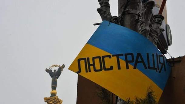 Якщо Рада проголосує за запропоновану президентом люстрацію, в політиці залишаться тільки Зеленський і Медведчук