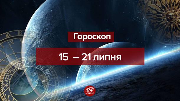 Гороскоп на тиждень 15 липня 2019 – 21 липня 2019 – гороскоп для всіх знаків Зодіаку