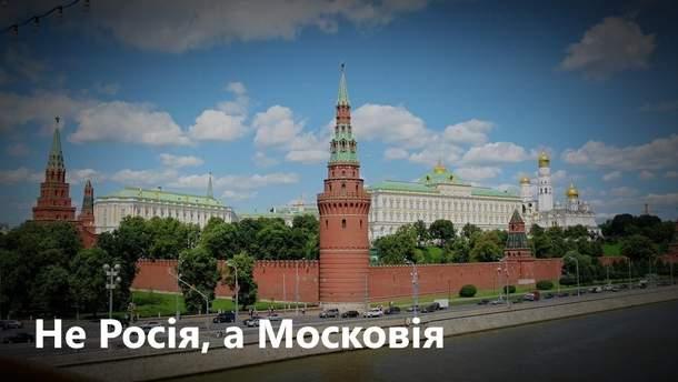 """Чому назва """"Московія"""" історично і фактично повністю відповідає сучасній Росії"""