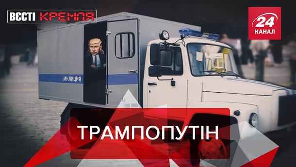 Вести Кремля: Что скрывают Трамп и Путин. Демократия по-русски