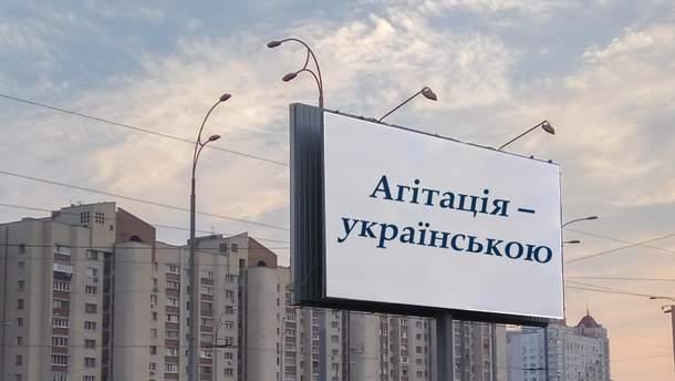 """Вступил в силу Закон """"О функционировании украинского языка как государственного"""""""