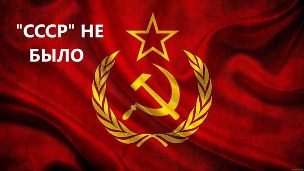"""Почему никакого """"СССР"""" на самом деле не было?"""
