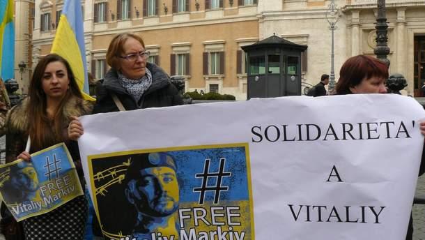 Акция в поддержку Виталия Маркива
