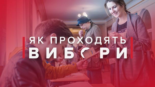 Как прошли выборы в Украину 21 июля 2019 – все новости о парламентских выборах 2019