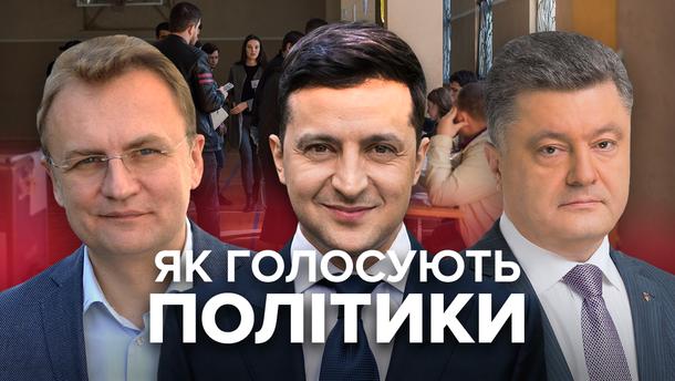 Як голосують кандидати у депутати та політична еліта держави: фото і відео