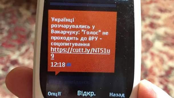 """Смски проти партії """"Голос"""""""