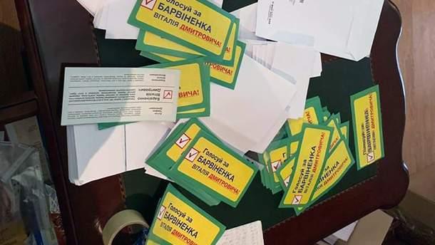 Полиция разоблачила сеть подкупа избирателей для голосования за нардепа Виталия Барвиненко