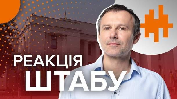 """Лидер партии """"Голос"""" Святослав Вакарчук"""
