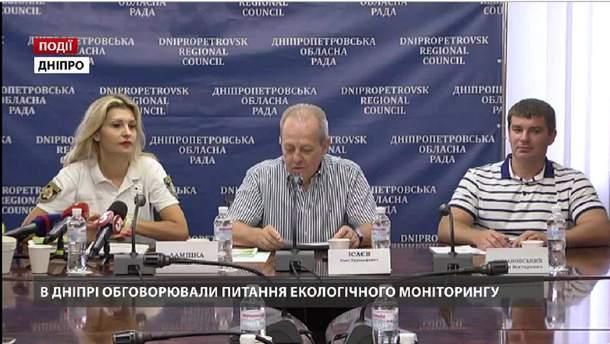 В Дніпрі обговорювали питання екологічного моніторингу