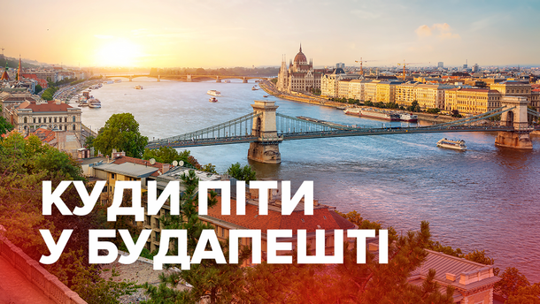 Куди піти у Будапешті: мальовничі місця європейської столиці