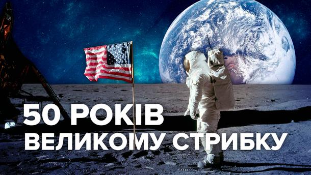 50 років  Apollo 11: як проходила історична висадка людини на Місяць