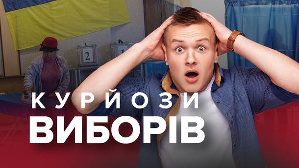 Выборы Верховной Рады 2019 – приколы с бюллетенями 21.07.2019