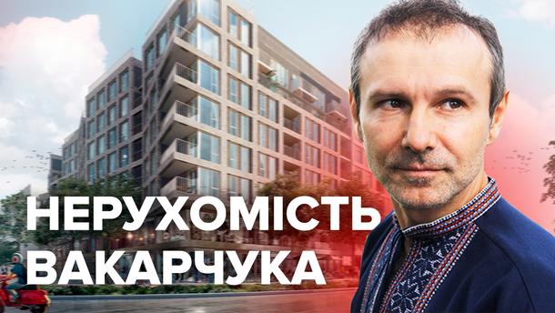 Дві квартири та будинок під Києвом: що відомо про нерухомість Святослава Вакарчука