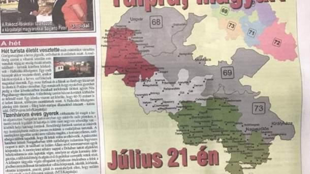 Закарпатская газета