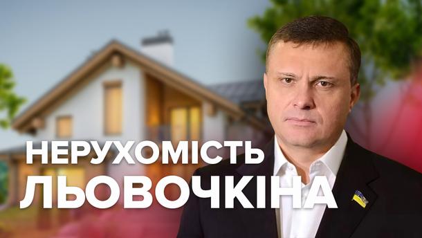 Де живе Сергій Льовочкін?