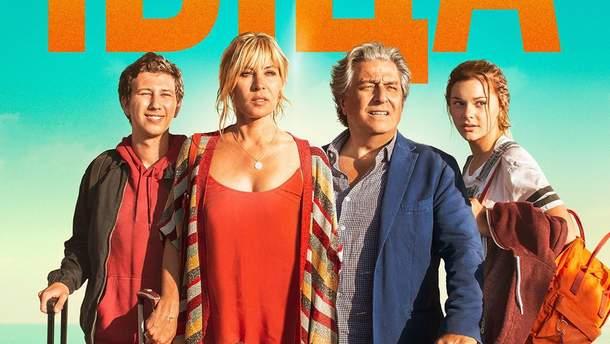 """""""Ибица"""": французская комедия о нетипичном семейном отдыхе"""