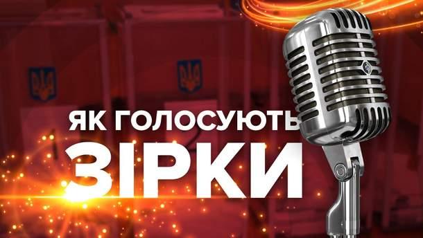 Парламентские выборы 2019 – фото как голосуют звезды Украины