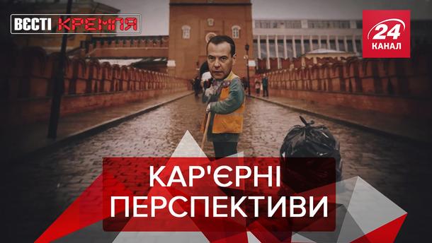 Вєсті Кремля: Чому росіяни не їздять за кордон. Особливий смартфон для школярів РФ