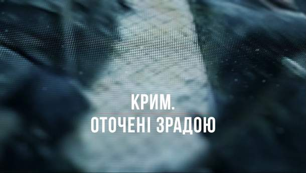 Крым. Окруженные предательством