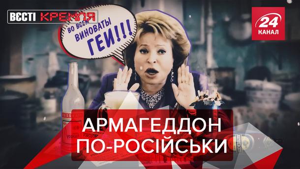 Вєсті Кремля. Слівкі: Росія віднайшла нову загрозу для планети. Сплошне надуватєльство в РФ