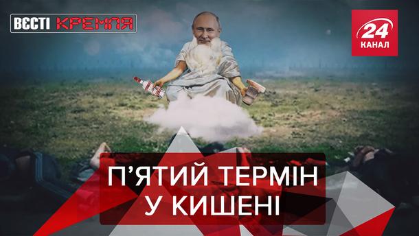 Вєсті Кремля. Слівкі: Путін, дай пахмєлітса! Меню з дітлахів для Пині