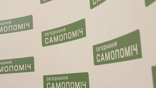 """Фальсификации на 94 округе: ОИК незаконно заменила всех представителей """"Самопомочи"""""""