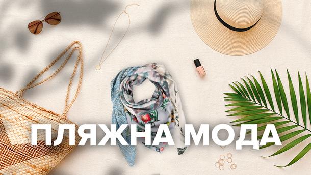 Топ-5 аксесуарів пляжного літа: поради стиліста
