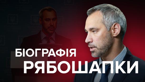 Руслан Рябошапка – біографія та особисте життя