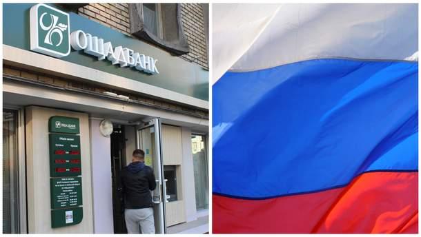 """Россия обжаловала решение Международного арбитража о взыскании 1 миллиарда долларов в пользу """"Ощадбанка"""""""