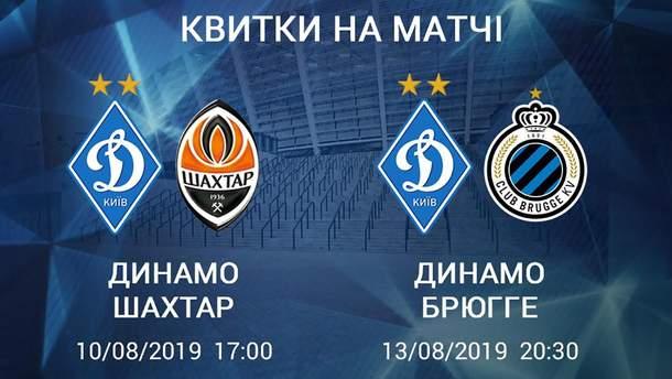 Динамо-Шахтар 10 серпням2019 і Динамо-Брюгге 13 серпня 2019: купити квиток