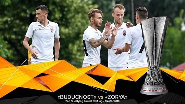 """""""Зоря"""" відкриє для України новий футбольний сезон"""